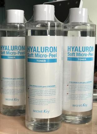 Гиалуроновый тонер с эффектом микро-пилинга secret key hyaluron soft micro-peel toner