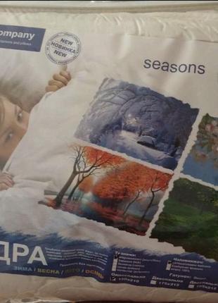 Одеяло 4 сезона полуторка, двушка, евро