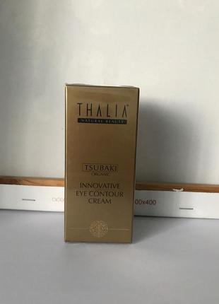 Крем для кожи вокруг глаз thalia