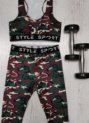 Супер-удобный комплект для спорта и фитнеса камуфляж