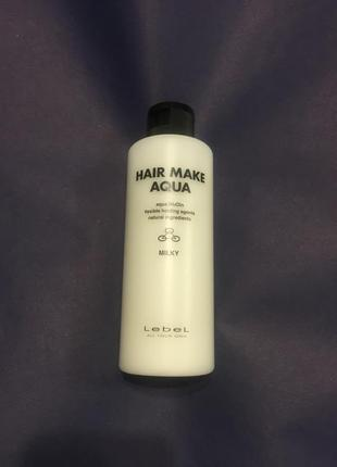 Ухаживающий лосьон lebel hair make aqua