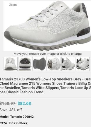 Кружевные кроссовки  tamaris