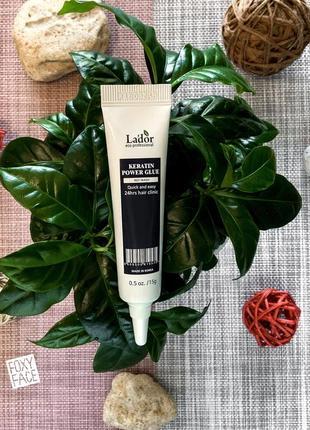 Сыворотка-клей для посеченных кончиков волос 🔥 la'dor keratin power glue🔥