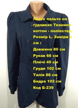 Легкое пальто на пуговицах размер l