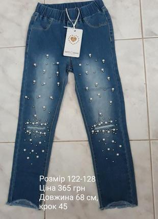 Летние джинси на девочку рост 122-128 рвание