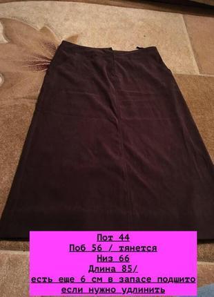 Прямая юбка масло с карманами