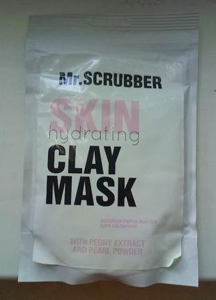 Увлажняющая маска для лица зволожуюча маска для обличчя mr. scrubber