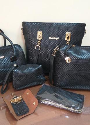 Набор сумок+кошелек+косметичка+чехол для ключей