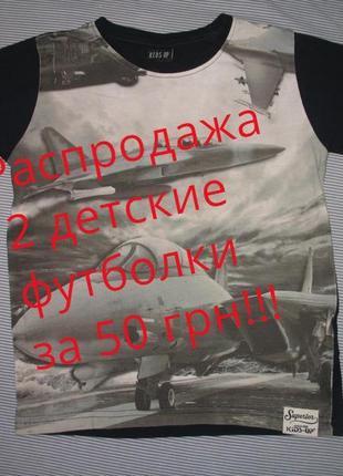 """Распродажа!!! 2 детских футболки за 50 грн!!! футболочка рост 116/122  """"kids up"""""""