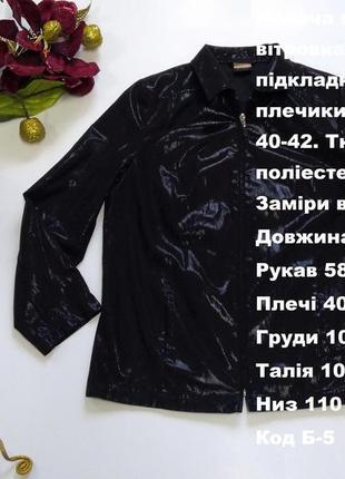 Женская нарядная ветровка размер 42