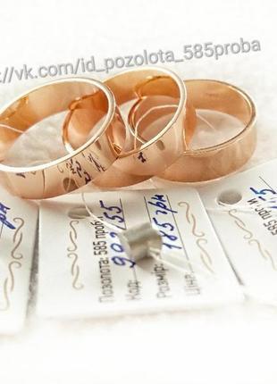 """Позолоченные обручальные кольца """"американки"""", обручалки, позолота6 фото"""