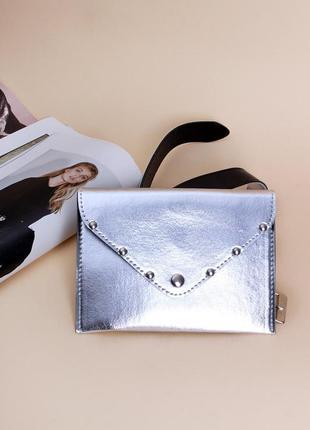 Поясная сумка конверт с заклёпками сумочка на пояс из эко-кожи бананка olbi серебро