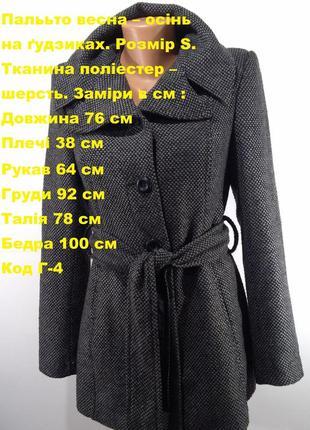 Пальто женское весна - осень размер s