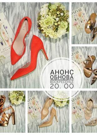 Роскошные туфли, босоножки