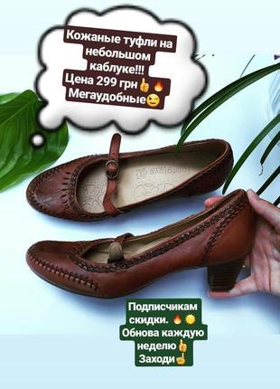 Туфли на небольшом каблуке / кожаные туфли / 100% кожа стелька 24.5 см
