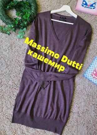 Шикарное кашемировое платье бренда massimo dutti