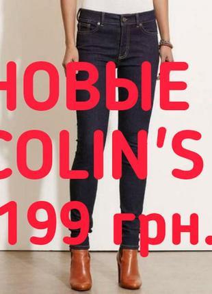 Новые!!!!темно-синие классические джинсы colin's,colins обтягивающие, зауженные