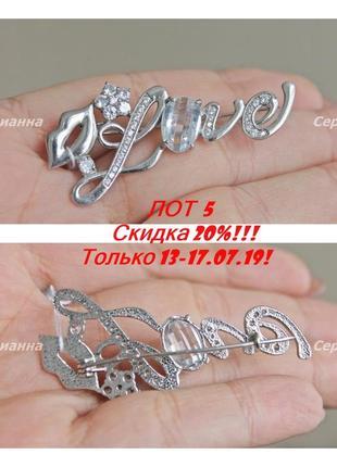 Лот5 ) только 13 -17.07.19 скидка 20%!!!серебряная брошь любовь белая