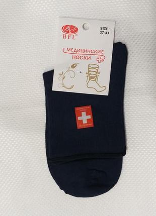 Женские комфортные медицинские носки средняя модель