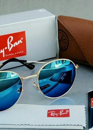 Ray ban очки унисекс солнцезащитные зеркальные синие