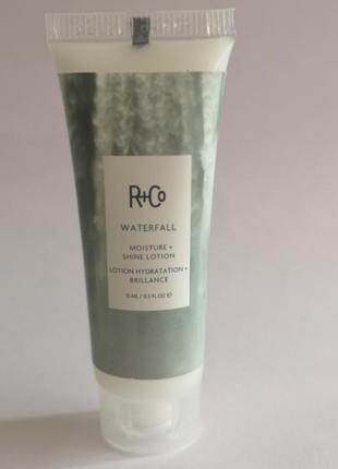 Лосьон для увлажнения и сияния волос r+co waterfall moisture shine lotion, 15 мл