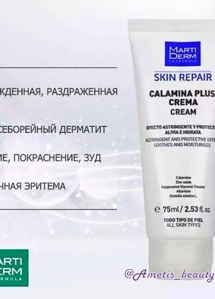 calamina+plus+crema