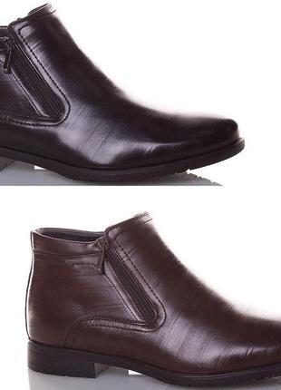 Ботинки зимние мужские nasite код 10019