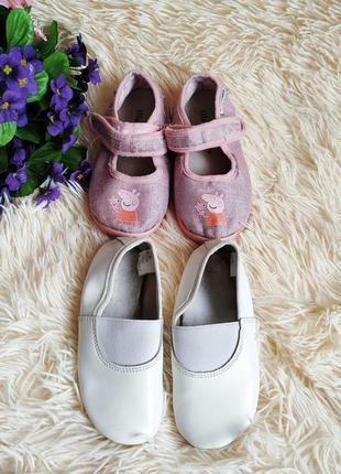 ♠️ набор обуви для садика - тапочки и кожаные чешки (16 см) ♠️