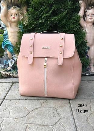 Пудровый рюкзак/сумка 2в1