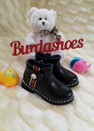 Демисезонные ботинки на девочку gfb