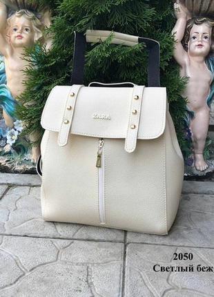 Новый бежевый рюкзак zara