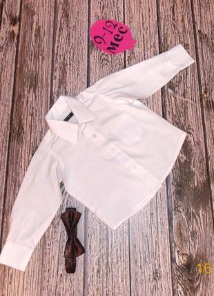 Белоснежная фирменная рубашка для мальчика 12 месяцев, 80 см