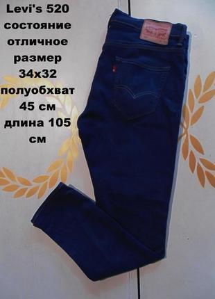 Levi's 520 джинсы размер 34х32