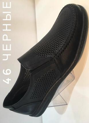 Туфли , натуральная кожа, перфорация.38-46 размер.
