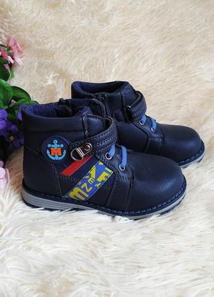 Утепленные осенние ботинки