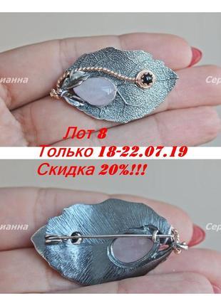 Лот 8) только 18-22.07.19 скидка -20%! серебряная брошь росинка (кварц)