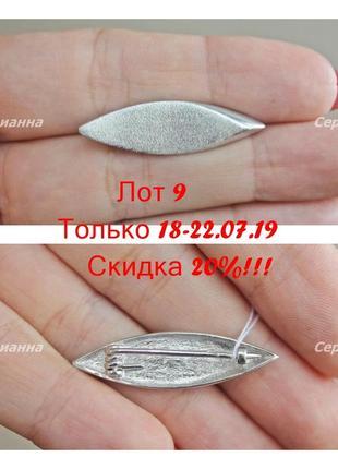 Лот 9) только 18-22.07.19 скидка -20%! серебряная брошь каное