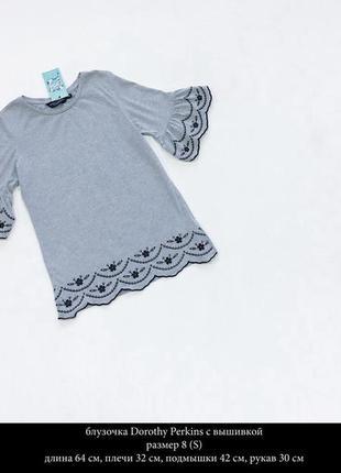 Оригинальная серая блузочка с вышивкой размер s