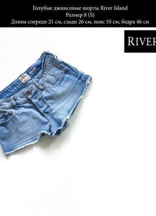 Стильные голубые шорты размер s river island
