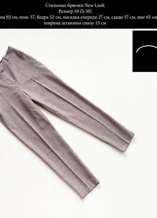 Крутые брюки в клеточку new look