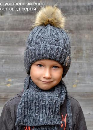 Зимняя детская шапка намальчика 2-6лет