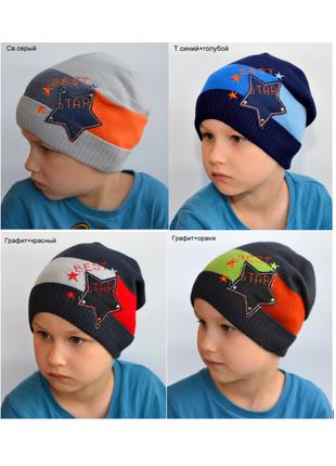 """Демисезонная шапка на мальчика """"звезда""""  на 1,5 -7 лет"""