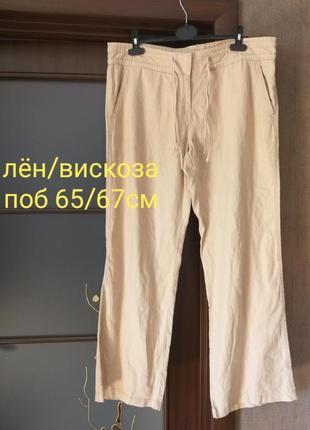 -50% на вторую вещь льняные брюки next uk 16 наш 50