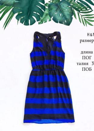 Стильное синее платье в черную полоску размер xs
