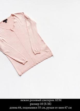 Нежный розовый джемпер размер m