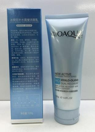 Пенка для умывания bioaqua new active hyalo-oligo dual recovery crystal