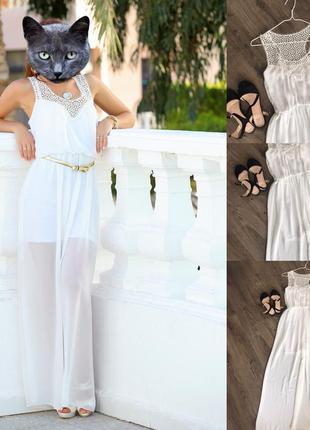 Біле плаття до підлоги