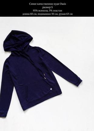 Качественный  синий худи размер s