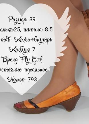 Кожаные туфли 🍭