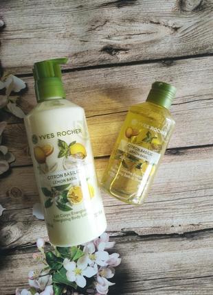 Набор лимон-базилик: молочко для тела + гель для душа ив роше